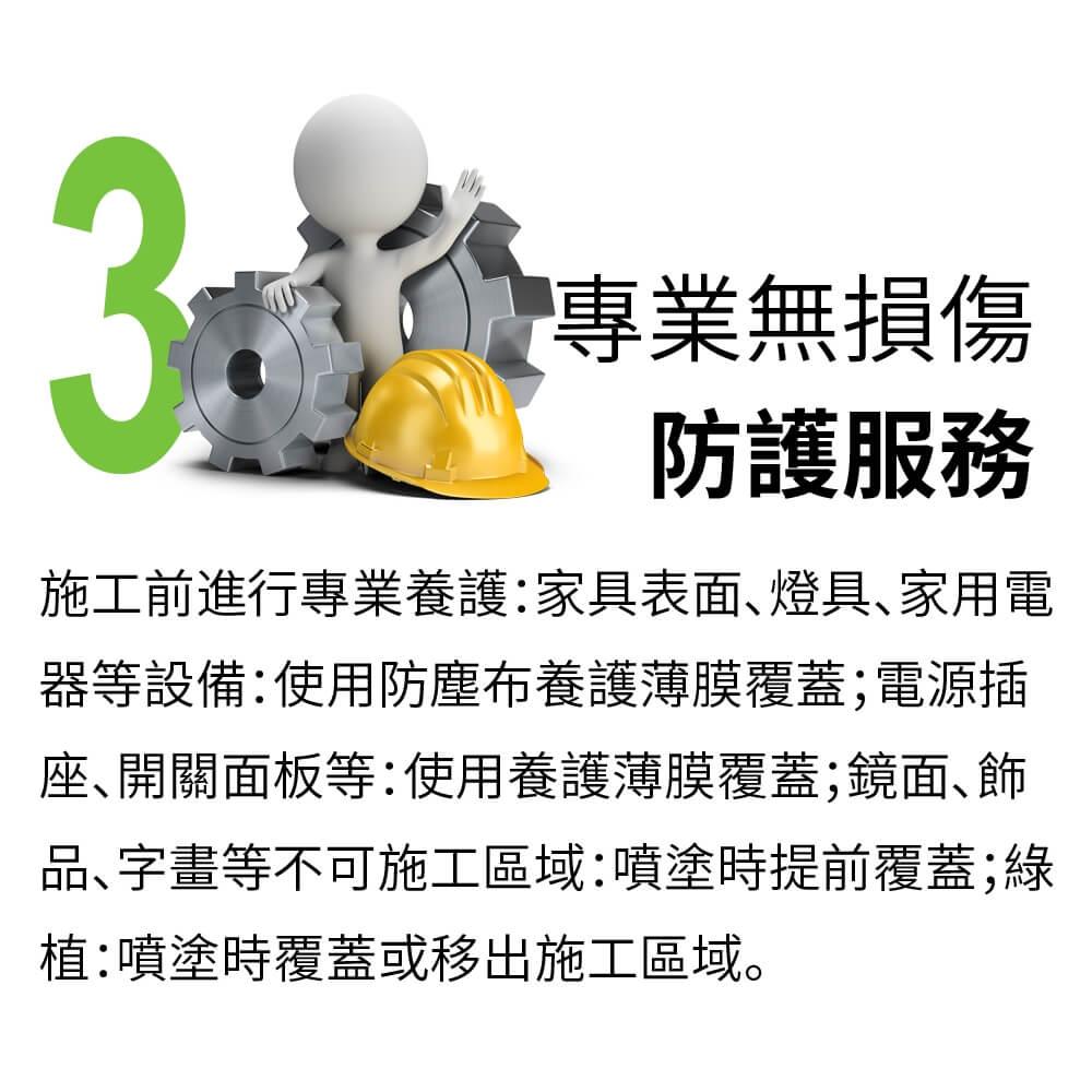 除甲醛收費 step-3